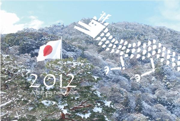2012年賀状ol のコピー.jpg