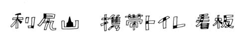 rishiri_blog.jpg